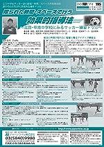 限られた時間 ・ スペースで行う効果的 指導法 ~ 滋賀 ・ 甲南中学校 にみるサッカー 練習ドリル ~