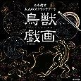 心を癒す大人のスクラッチアート『鳥獣戯画』 ([バラエティ])