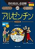 旅の指さし会話帳40 アルゼンチン(アルゼンチン〈スペイン〉語) 旅の指さし会話帳シリーズ