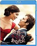 世界一キライなあなたに [Blu-ray]