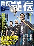 月刊 秘伝 2016年 07月号