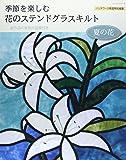 季節を楽しむ花のステンドグラスキルト 夏の花 (レッスンシリーズ)