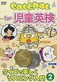 CatChat for 児童英検(2) ~クイズで楽しくリスニング入門~2 [DVD]