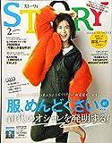 STORY(ストーリィ) 2020年 02 月号 [雑誌]