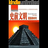 史前文明:重复的时代