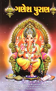 Buy garuda puran book online at low prices in india garuda puran ganesh puran fandeluxe Gallery