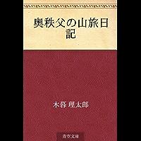 Okuchichibu no yamatabi nikki (Japanese Edition)