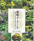 里庭ガーデニング―四季の生きものと暮らす庭つくり (自然派ライフ)