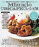 Mizukiの31CAFEレシピ2 (扶桑社ムック)