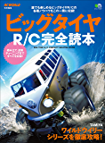 ビッグタイヤR/C完全読本[雑誌] エイムック