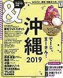 &TRAVEL 沖縄 2019 (アサヒオリジナル)