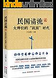"""民国清流2:大师们的""""战国""""时代"""