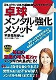 卓球メンタル強化メソッド (PERFECT LESSON BOOK)