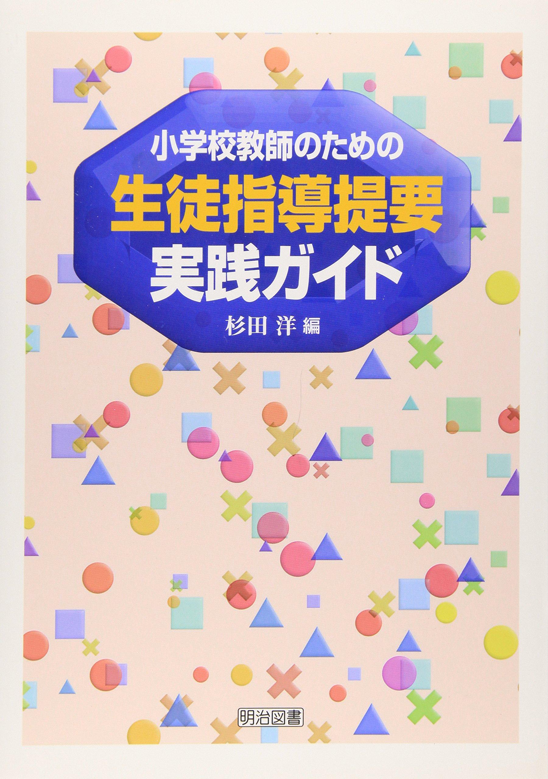 Read Online Shōgakkō kyōshi no tame no seito shidō teiyō jissen gaido ebook