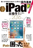 iPad全操作使いこなしガイド2016