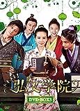 [DVD]トキメキ! 弘文学院 DVD-BOX3