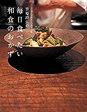 笠原将弘の毎日食べたい和食のおかず (扶桑社ムック)