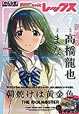 Comic REX (コミック レックス) 2017年7月号[雑誌]