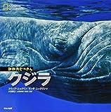 ナショナルジオグラフィック動物大せっきん クジラ (ナショナルジオグラフィック 動物大せっきん)