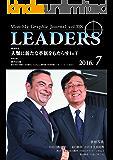 月刊 リーダーズ(LEADERS) 2016-7月号