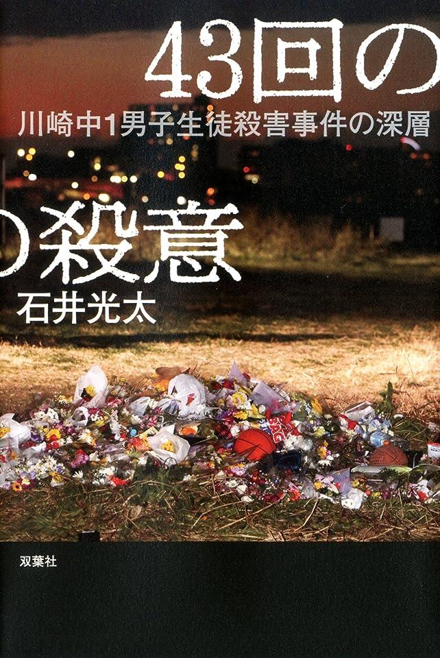 りんご気難しいファシズム秋葉原事件 加藤智大の軌跡 (朝日文庫)