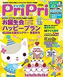 PriPri 2019年5月号 [雑誌]