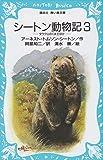 シートン動物記 (3) タラク山のくま王 ほか (講談社青い鳥文庫)
