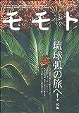 モモトVol.28 (琉球弧の旅へ~後編~)