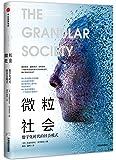 微粒社会:数字化时代的社会模式