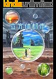 立方体都市 犬吠埼ナイン構想 (電子書籍普及委員会)