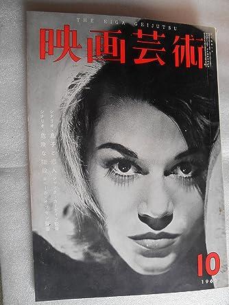 Amazon.co.jp | 映画芸術 1960年...