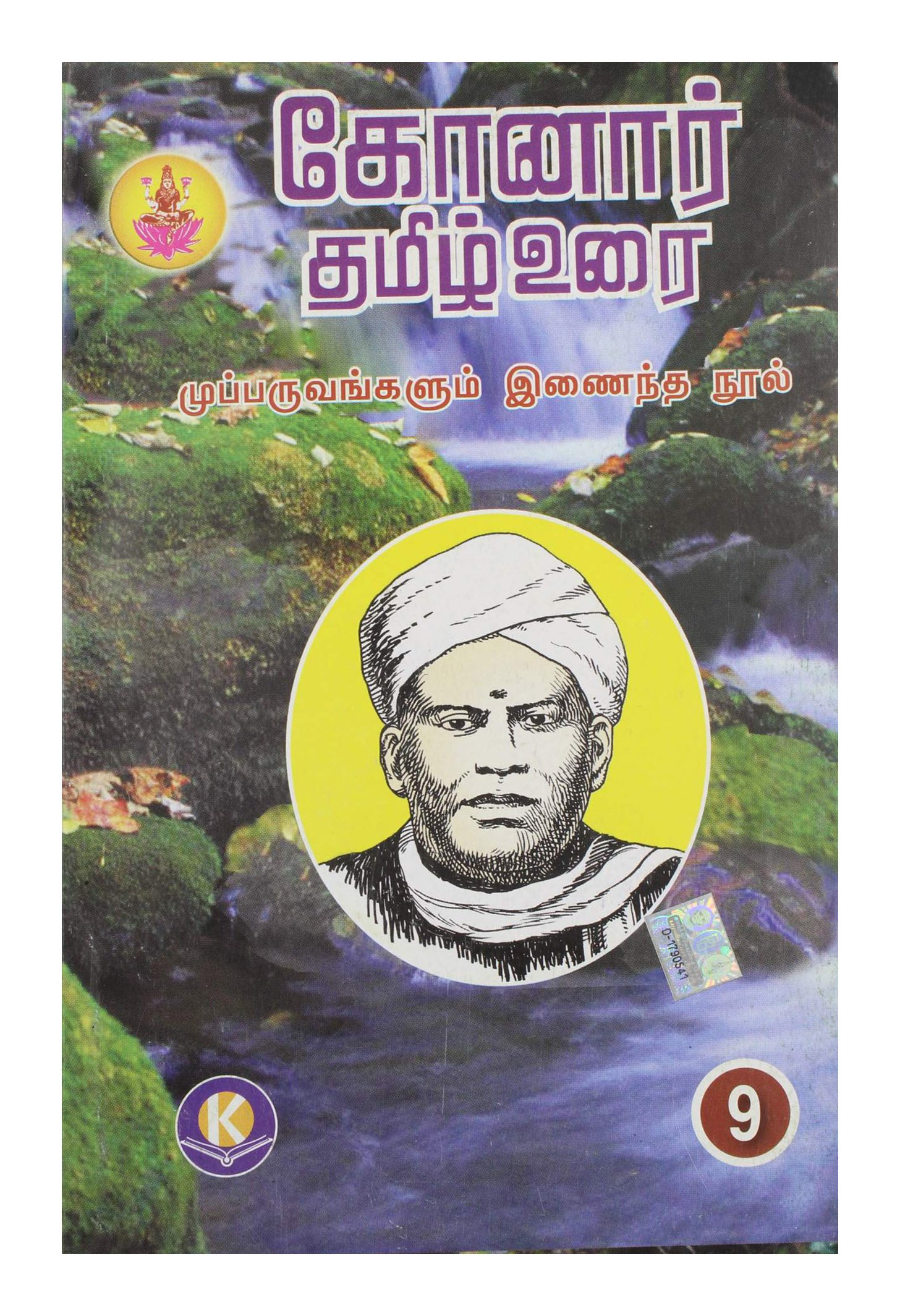Konar Tamil Urai - Tamil: Amazon in: Mr Iyyan Perumal Konar: Books