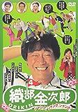 プロゴルファー 織部金次郎4 ~シャンク、シャンク、シャンク~ [DVD]