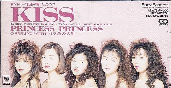 KISS   プリンセス・プリンセス   J-POP   音楽 - Amazon