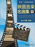 GG595 ギターソロのための 映画音楽名曲集 Vol.2