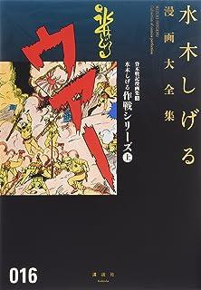 貸本戦記漫画集(3)水木しげる作戦シリーズ(上) (水木