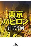 東京バビロン (幻冬舎文庫)