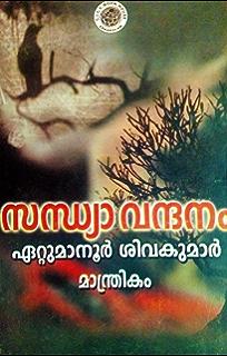 Aarattukadavu (Malayalam Edition) eBook: Ettumanoor