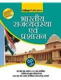 भारतीय राजव्यवस्था एवं प्रशासन (Golden Book Series)