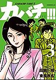 カバチ!!! -カバチタレ!3-(3) カバチ!!! -カバチタレ (モーニングコミックス)