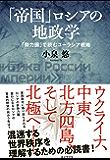 「帝国」ロシアの地政学 「勢力圏」で読むユーラシア戦略 (東京堂出版)