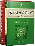 古汉语常用字字典(第5版)+现代汉语词典(第7版)(套装共2册)