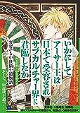 いかにしてアーサー王は日本で受容されサブカルチャー界に君臨したか〈ガウェイン版〉: 変容する中世騎士道物語