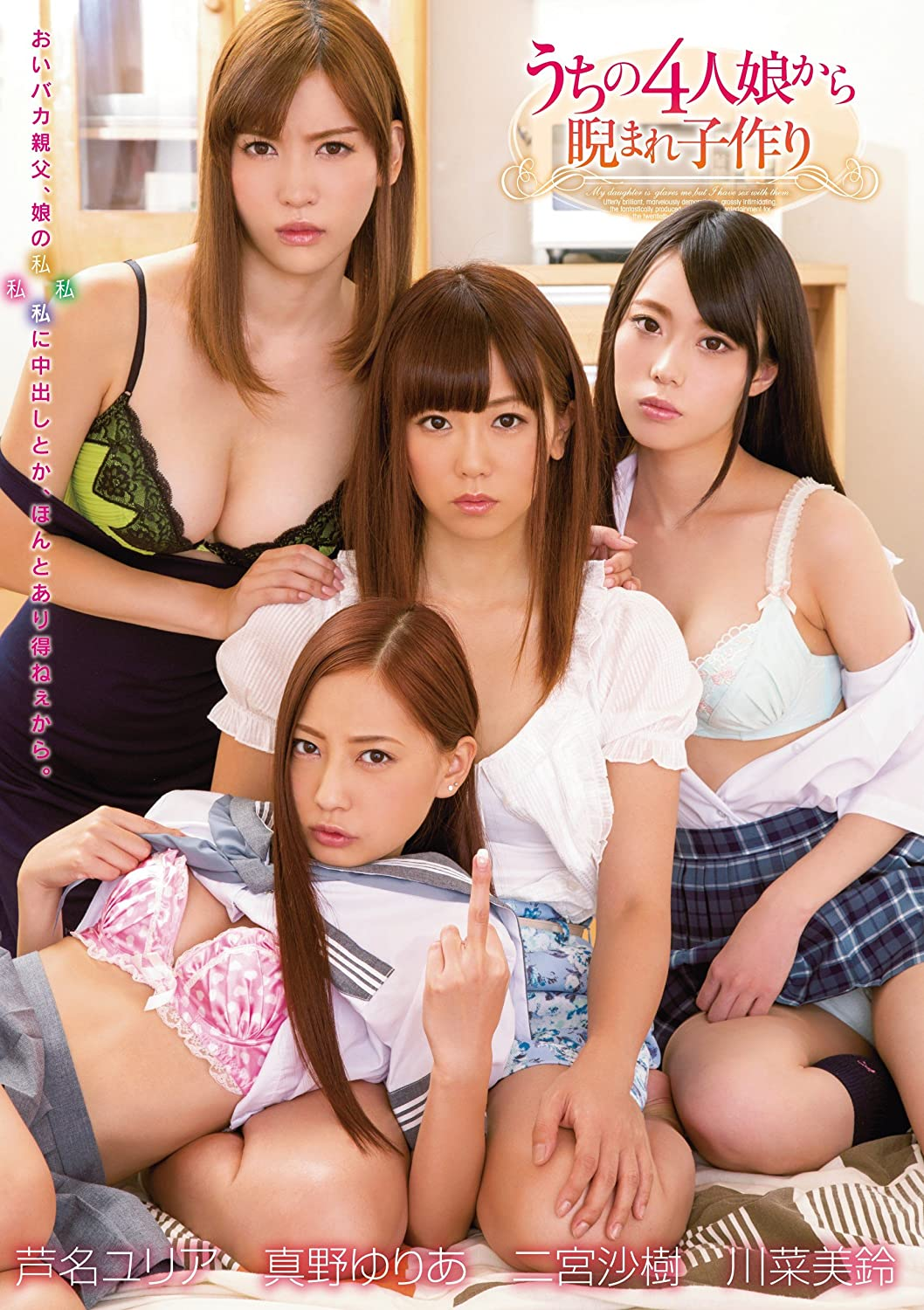 [ZUKO-065] (English subbed) Resentful Babymaking With My Four Daughters