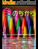 色のちから-ビジネス&プライベートが楽しくなる!: カラーチョイスひとつで、物事が好転することもある!