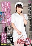白衣の天使の純白パンティー挑発 アロマ企画 [DVD]