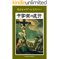 The Way of the Cross (Japanese Edition)