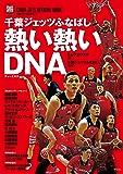 千葉ジェッツふなばし 熱い熱いDNA (CHIBA JETS OFFICIAL BOOK)