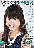 「B.L.T.VOICE GIRLS Vol.15」 (TOKYO NEWS MOOK 369号)