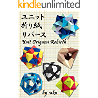 Unit Origami Rebirth (Japanese Edition)